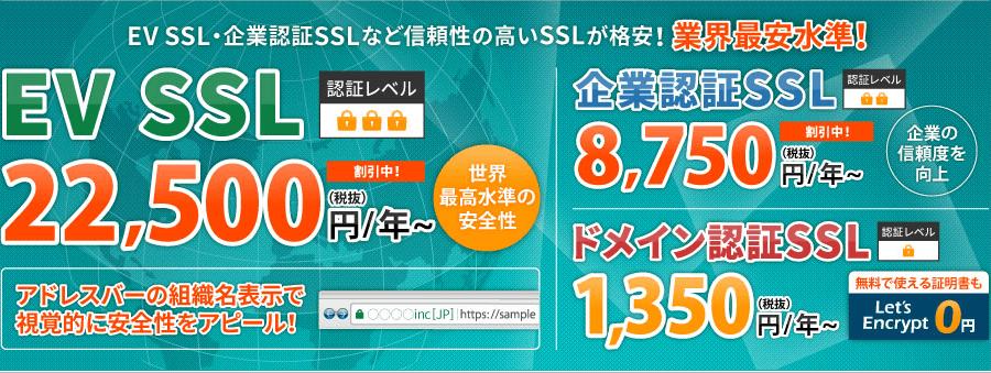 無料で使えるSSL証明書にも対応!手軽さ・スピード・信頼性にこだわったSSL証明書サービス!