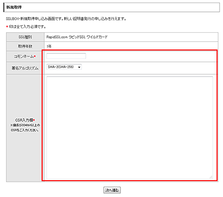 http://www.sslbox.jp/images/contents/support/man/new_application_04.png